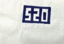 抖音520怎么画 抖音画520音乐是什么