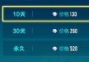 QQ飞车手游袭影多少钱 QQ飞车B级车袭影购买售价一览