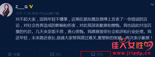 炫富女律师致歉 因为炫富而遭到网友质疑