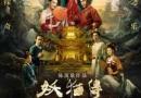 亚洲电影大奖公布 第12届亚洲电影大奖提名获奖名单