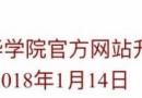 辽师大海华学院官网黄了怎么回事 辽宁师范大学海华学院被黑事件