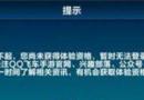 QQ飞车手游体验服怎么申请 QQ飞车手游体验服申请地址分享