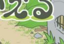 旅行青蛙三叶草多长时间成熟一次?如何加速三叶草的成熟时间