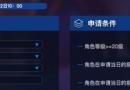 王者荣耀2018年2月体验服申请地址条件流程 体验服什么时候开