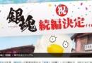 银魂真人版第二部MP4百度云下载 1080P网盘资源免费分享