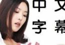 年轻母亲4韩语中字免费资源共享 mp4百度云网盘下载