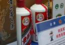 重庆破销售假酒案 是怎么回事卖的什么假酒