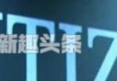 日本制造再爆丑闻 日本制造造假是怎么回事