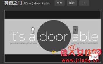its a door able游戏地址在哪?