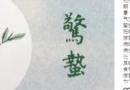 李小璐发文谈养生 罕见写下416字的文字不料却再度引来骂声