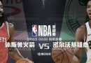 3月8日NBA常规赛掘金VS骑士直播地址 高清免费在线观看