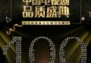 2018年中国电视剧品质盛典完整版 颁奖礼直播地址全程回顾