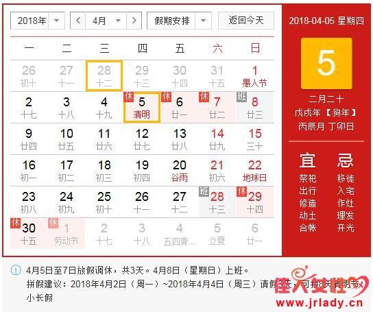 2018年清明节怎么放假_高速免费吗几天时间几号开始