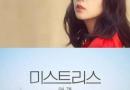 韩剧情妇什么时候播出 更新时间在哪可以看
