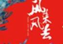 《风来风去》参加香港国际影视展 原创动画IP获关注
