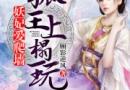 妖妃爱爬墙:狐王,上榻玩初夏演技生涯最新章节小说试读
