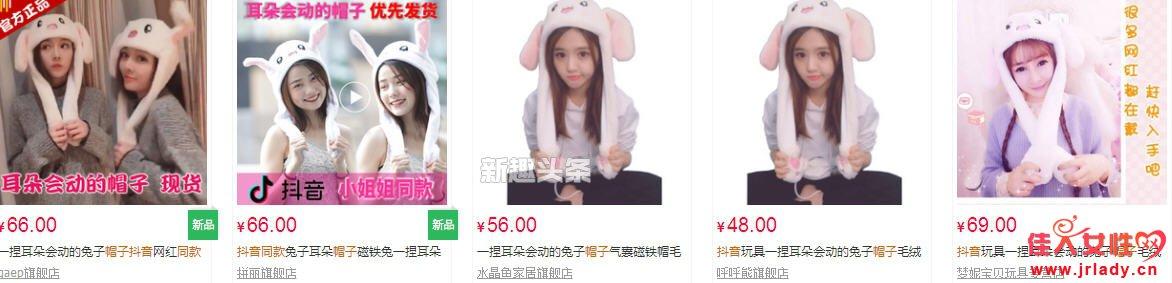 抖音兔子帽子帽子在哪买 抖音同款兔子帽子多少钱
