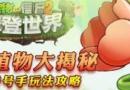《植物大战僵尸2》郁金香号手玩法攻略详解