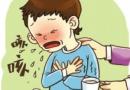 孩子咳嗽怎么办 孩子咳嗽应如何饮食