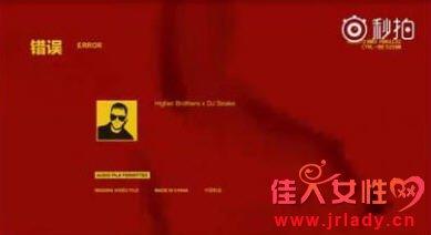 蛇叔海尔兄弟Made In China歌词无损版音源欣赏