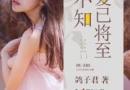 乔珊易恒肖小说精彩章节 乔珊易恒肖小说在线试读