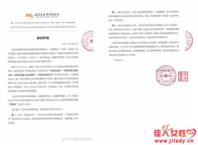 """刘诗诗吴奇隆发声明 将按照""""零容忍""""态度依法追责侵权用户"""