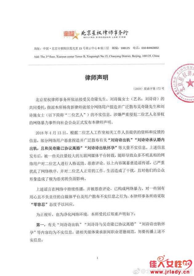 忍无可忍!刘诗诗吴奇隆律师声明 能否少些猜测和恶意中伤?
