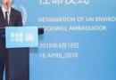 王俊凯被任命为联合国环境署亲善大使 呼吁:能走路就不要开车