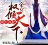 下载小说阅读器app阅读重生毒妃帝女权倾天下主角何玮