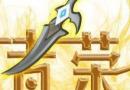 王者荣耀游戏方向键失灵怎么解决 王者荣耀方向键不能用解决方法