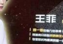 曝王菲真人秀酬劳 王菲亮洽谈真人秀《幻乐之城》让人期待