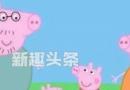小猪佩奇不差钱什么意思 小猪佩奇不差钱什么梗