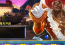 《生死格斗5无限》扎克岛夺金怎么打?《生死格斗5无限》扎克岛夺金攻略
