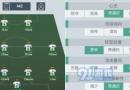 《梦幻冠军足球》有哪些战术和阵型?《梦幻冠军足球》中战术和阵型怎么调整?