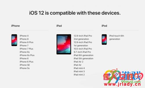 iOS12正式版什么时候出/iOS12正式版发布时间 iOS12新功能介绍