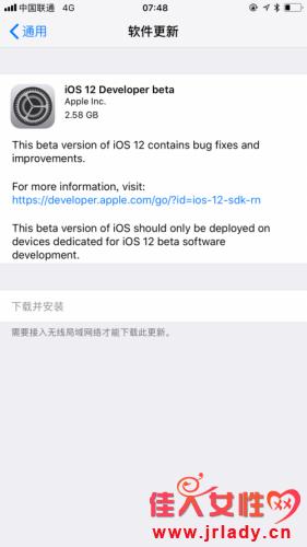 iOS12正式版发布时间 iOS12正式版什么时候出 iOS12测试版怎么升级