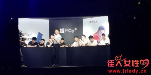 华为荣耀play发布会图文直播实时消息汇报: