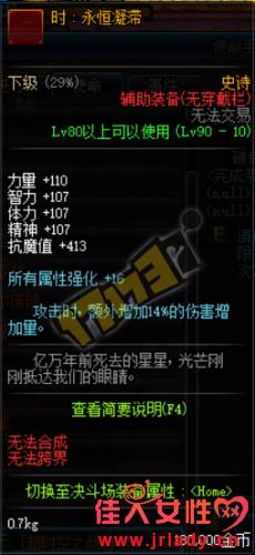 dnf超时空之战基础成就任务奖励一览 dnf超时空副本攻略大全