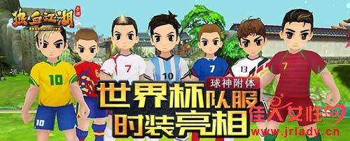 球神附体 《热血江湖手游》世界杯队服时装上线