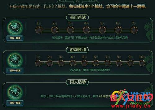 LOL英雄派克的悬赏任务怎么做 英雄派克的悬赏升星攻略