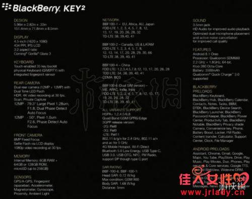 黑莓KEY2手机怎么样?黑莓KEY2参数配置一览 黑莓KEY2国行/海外价格一览 黑莓KEY2外观一览