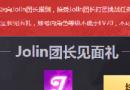 dnf十周年Jolin称号怎么获得:参与一次Raid即可获得称号