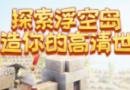 《传送门骑士》手游官网预约开启 操作界面曝光