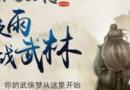 《侠客风云传Online》定档6月,与你江湖不见不散