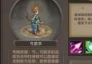 魔力宝贝手机版弓箭手怎么加点 弓箭手技能解析/技能加点