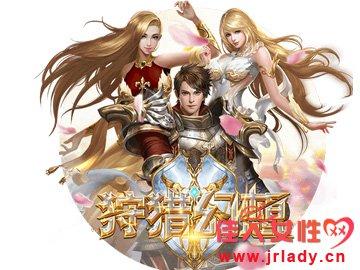 《狩猎幻想》今日首发 魔幻之旅正式开启