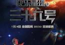 电影快乐星球之三十六号mp4国语中字迅雷分享 BD高清1080P磁力链接地址