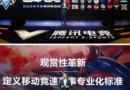 QQ飞车手游首发电竞联合会 S联赛释放竞速新势能