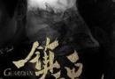 电视剧镇魂分集剧情介绍1-40集大结局
