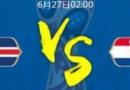 世界杯冰岛vs克罗地亚比分预测及阵容分析 冰岛vs克罗地亚全方面分析一览